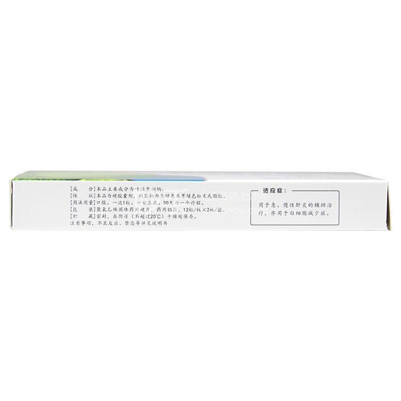 通德 叶绿素铜钠胶囊 20mg*12粒*2板