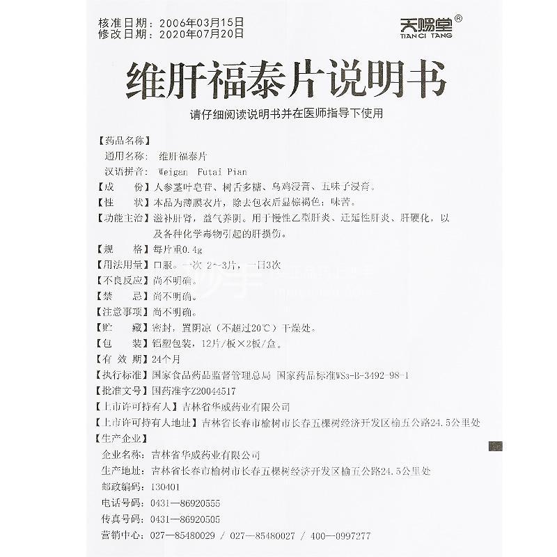 天赐堂 维肝福泰片 0.4g*24片