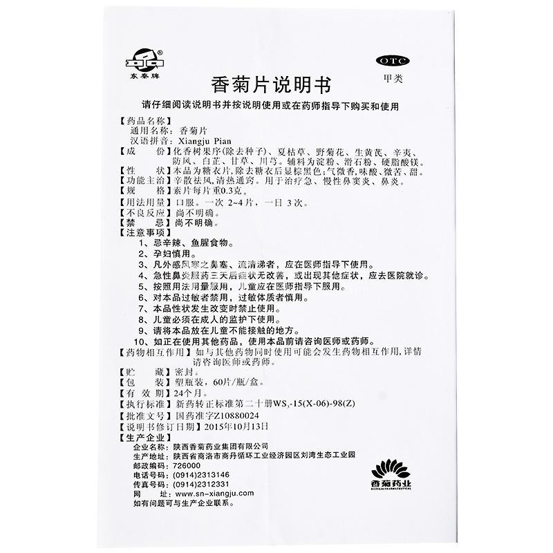 东泰 香菊片 60片