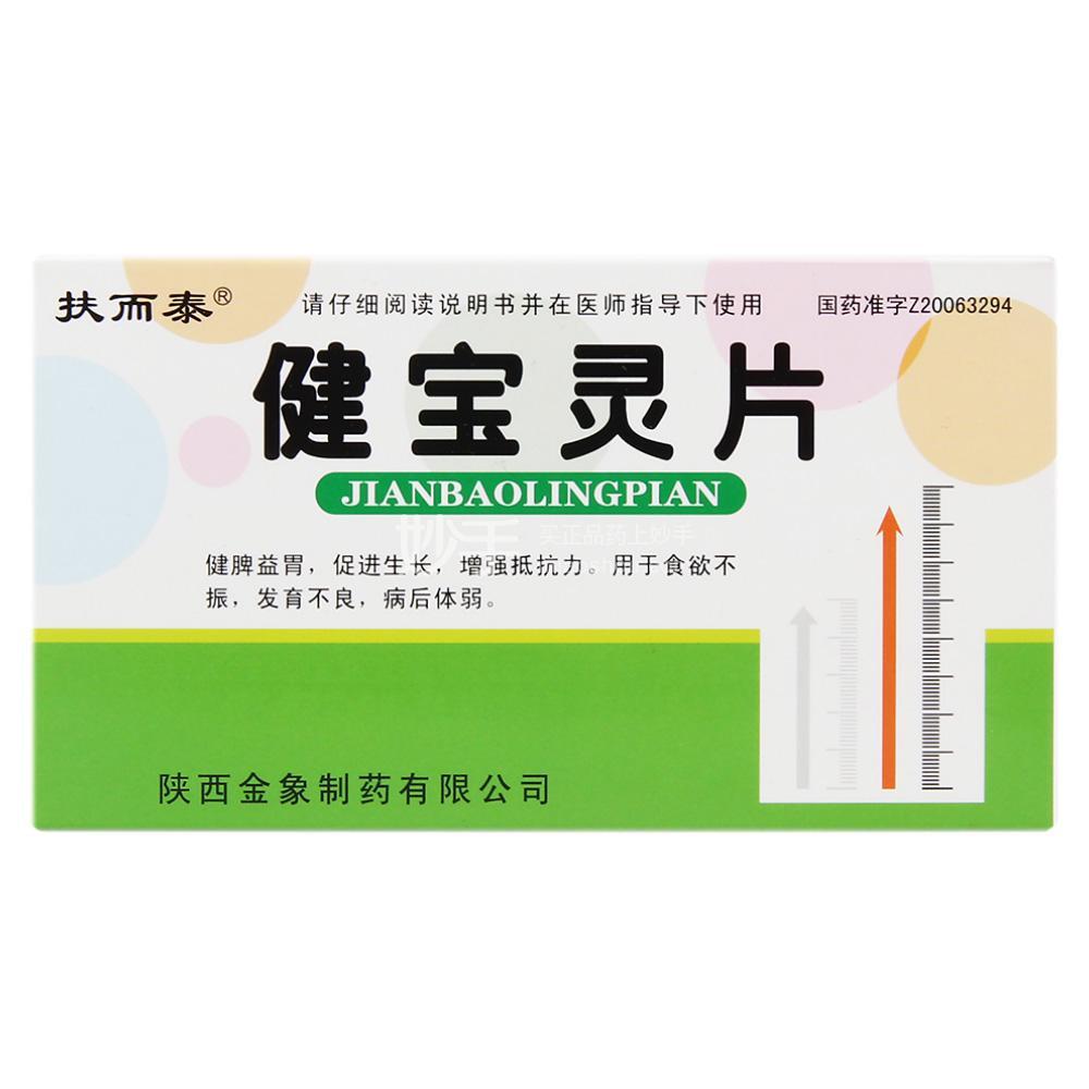 扶而泰 健宝灵片 0.6g*2*15片