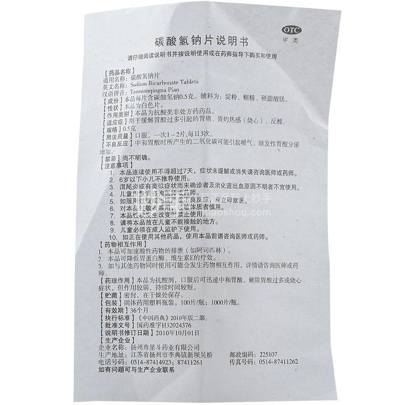 星斗 碳酸氢钠片 0.5g*100片