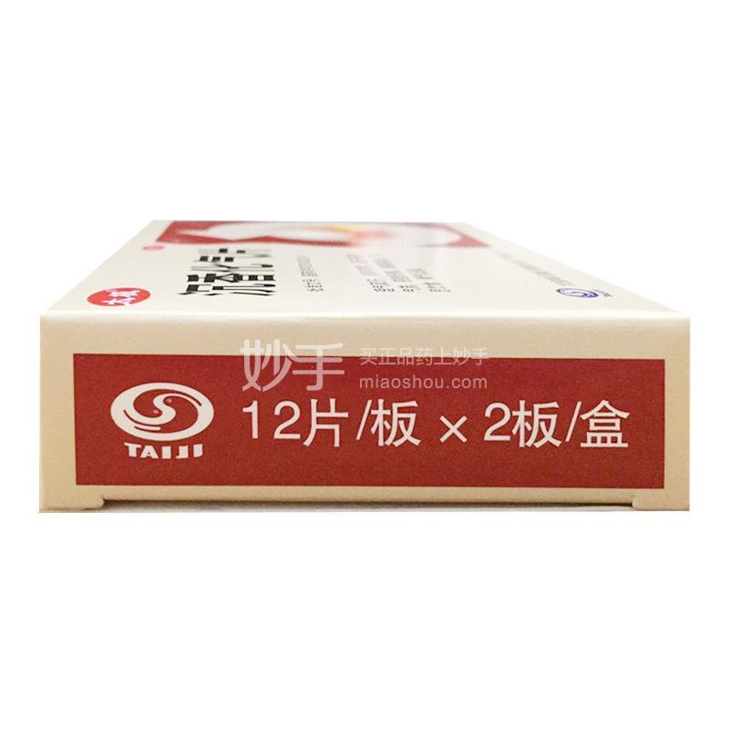太极 沉香化气片0.5g*12片*2板