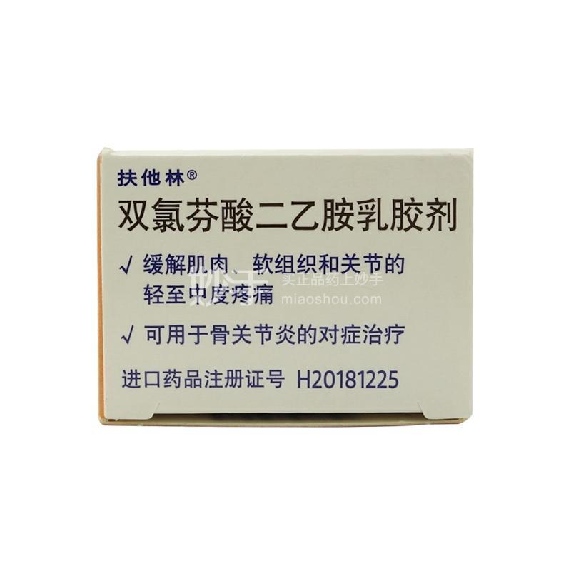 扶他林 双氯芬酸二乙胺乳胶剂 1%(50g:0.5g)