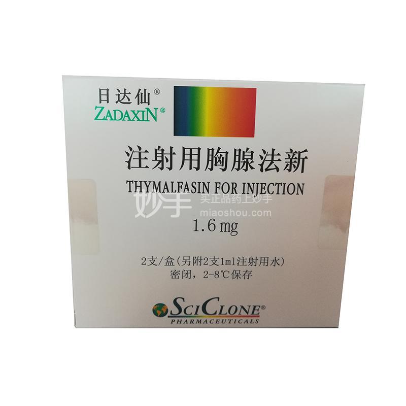 日达仙 注射用胸腺法新 1.6mg