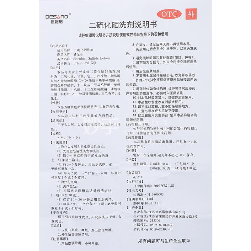 希尔生/迪赛诺 二硫化硒洗剂 150g