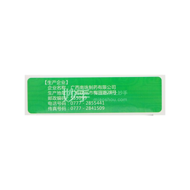 宗药师 银花芒果片 0.5g*45片