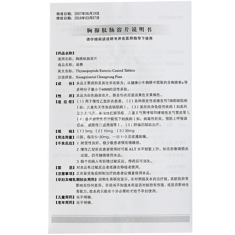迪赛/河山 胸腺肽肠溶片 30mg*10片