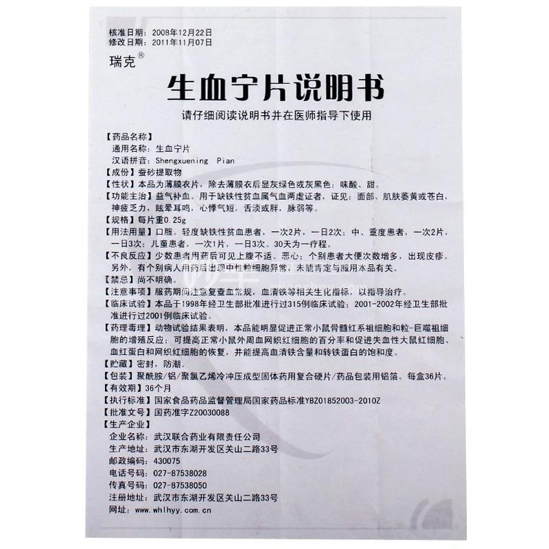 瑞克 生血宁片 0.25g*36片
