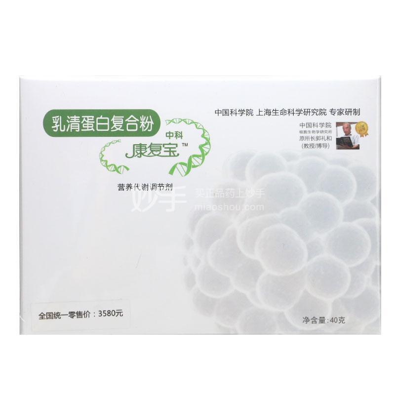 康复宝 乳清蛋白复合粉 2g*20袋