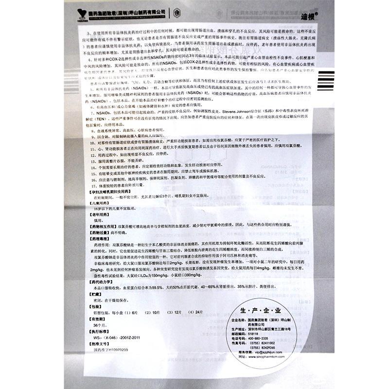 【迪根】双氯芬酸钠缓释片0.1g*12片