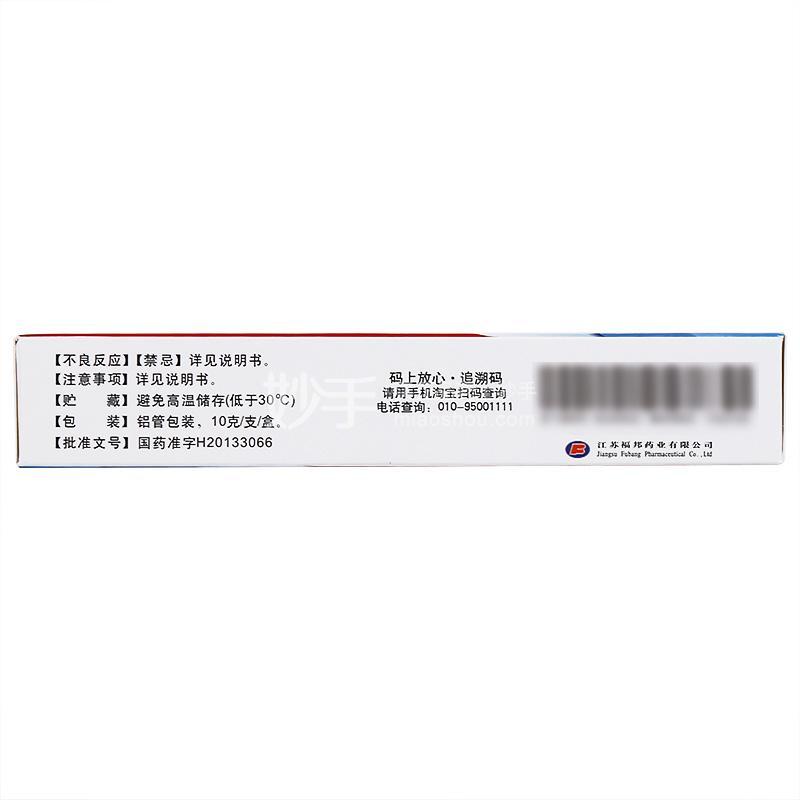 楚迪 盐酸阿莫罗芬乳膏 10g:50mg 0.25%