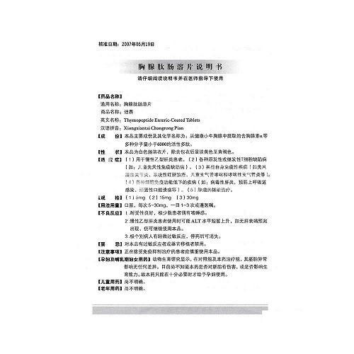 【15盒特惠】迪赛 胸腺肽肠溶片 15mg*12片*15盒