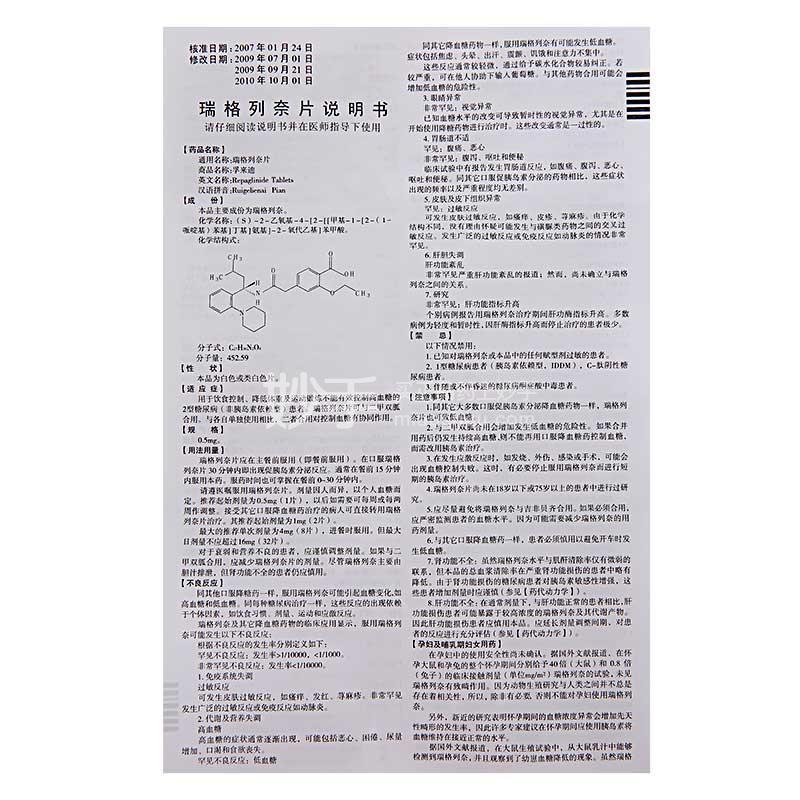 孚来迪 瑞格列奈片 0.5mg*30片