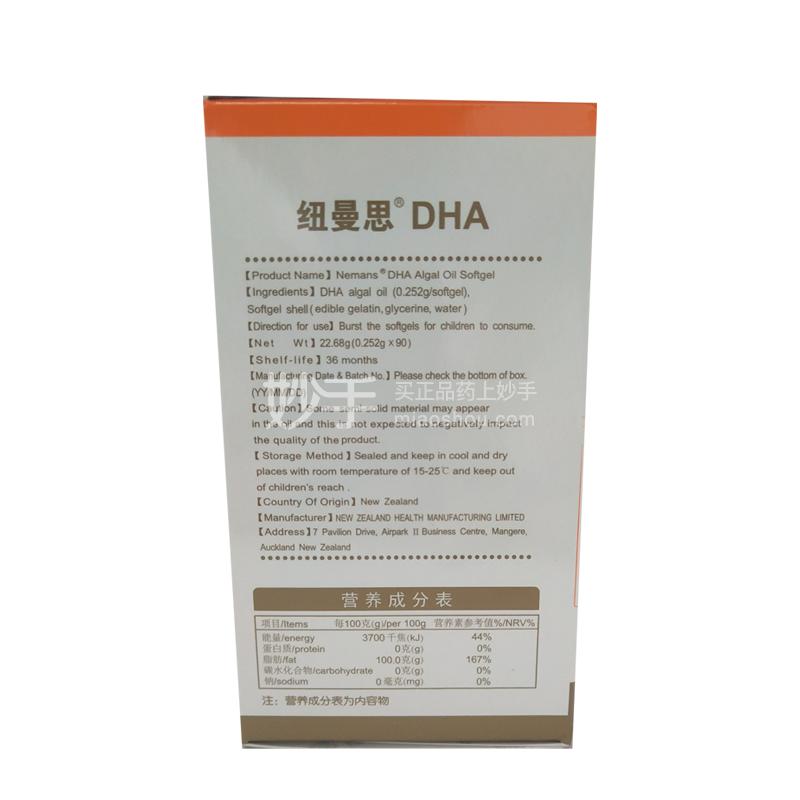 纽曼思 DHA藻油软胶囊 22.68g(0.252g*90粒)