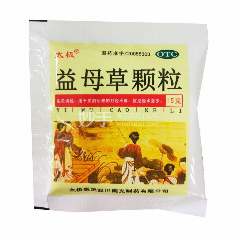 太极 益母草颗粒15g*10袋