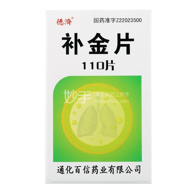 通化百信  补金片  0.25g*110片