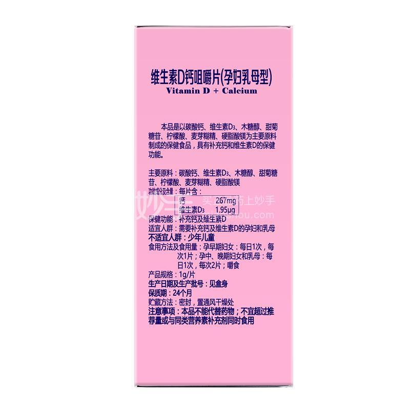 维生素D钙咀嚼片(孕妇乳母型)