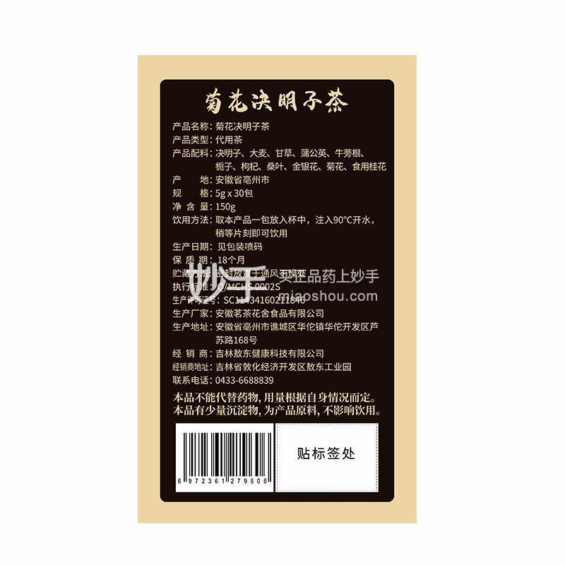 敖东菊花决明子茶5g*30包