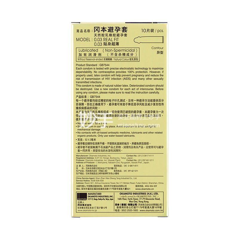 冈本(OKAMOTO)安全套0.03黄金贴身超薄10只