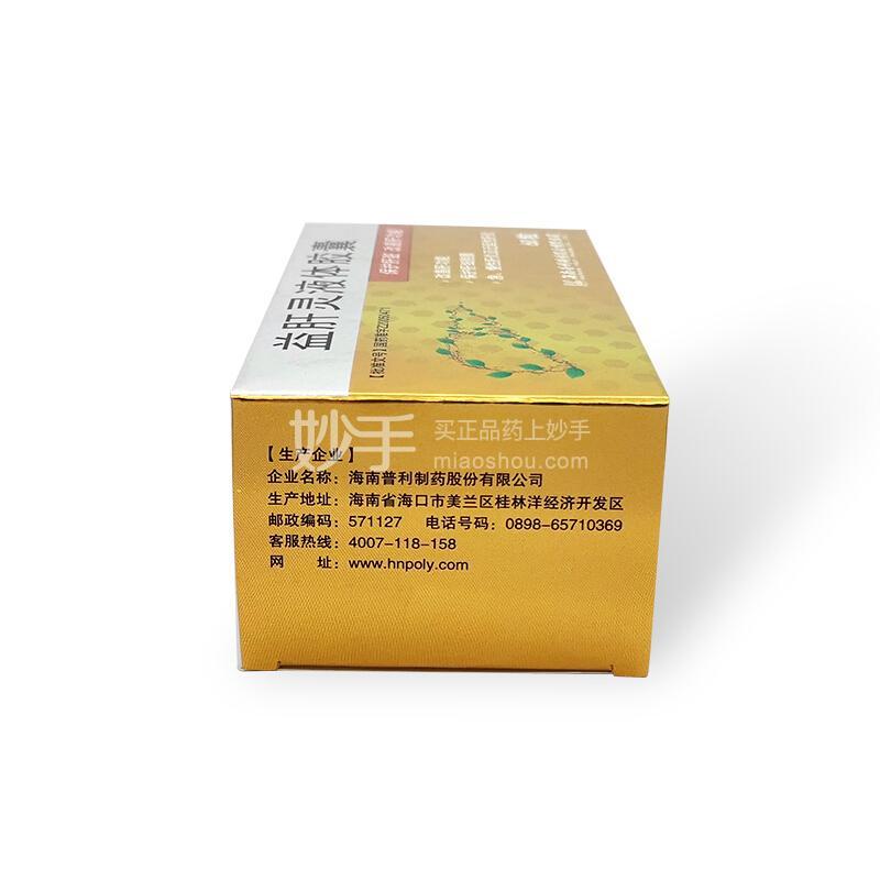 普利 益肝灵液体胶囊 38.5mg*60粒