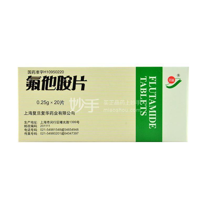 【双益】氟他胺片  0.25g*10s*2板