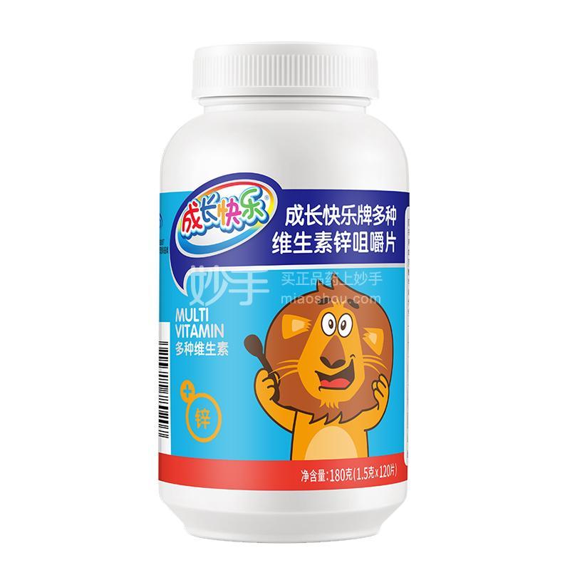 成长快乐 成长快乐牌多种维生素锌咀嚼片 180克(1.5g*120片)