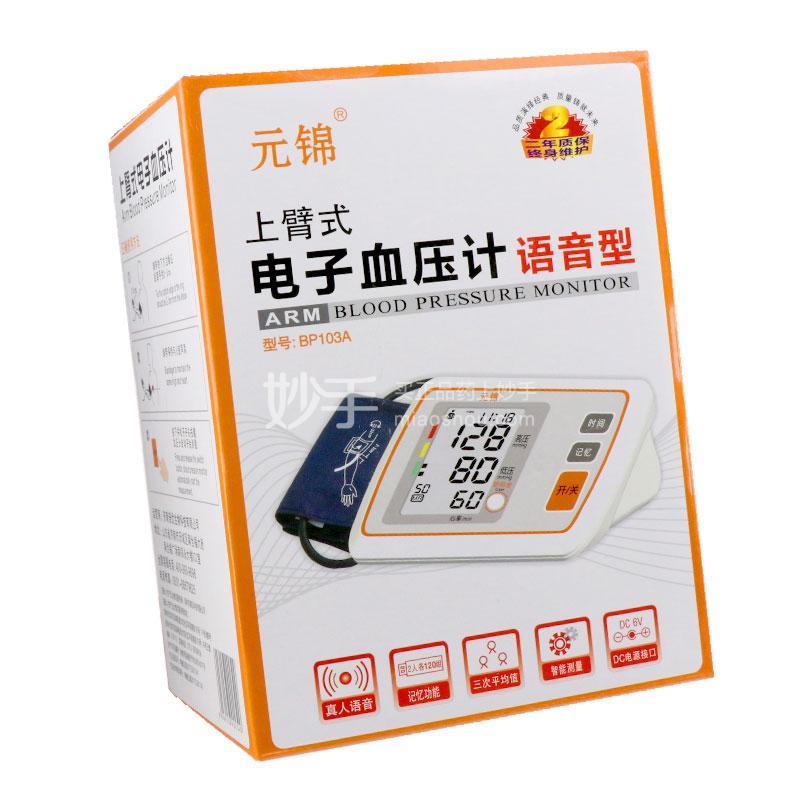 上臂式电子血压计
