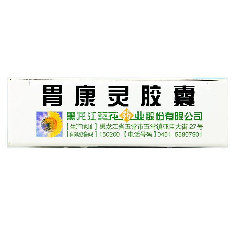 葵花 胃康灵胶囊 0.4g*12粒*2板