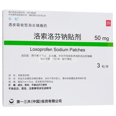 乐松 洛索洛芬钠贴剂 50mg/贴(7cm×10cm)*3贴