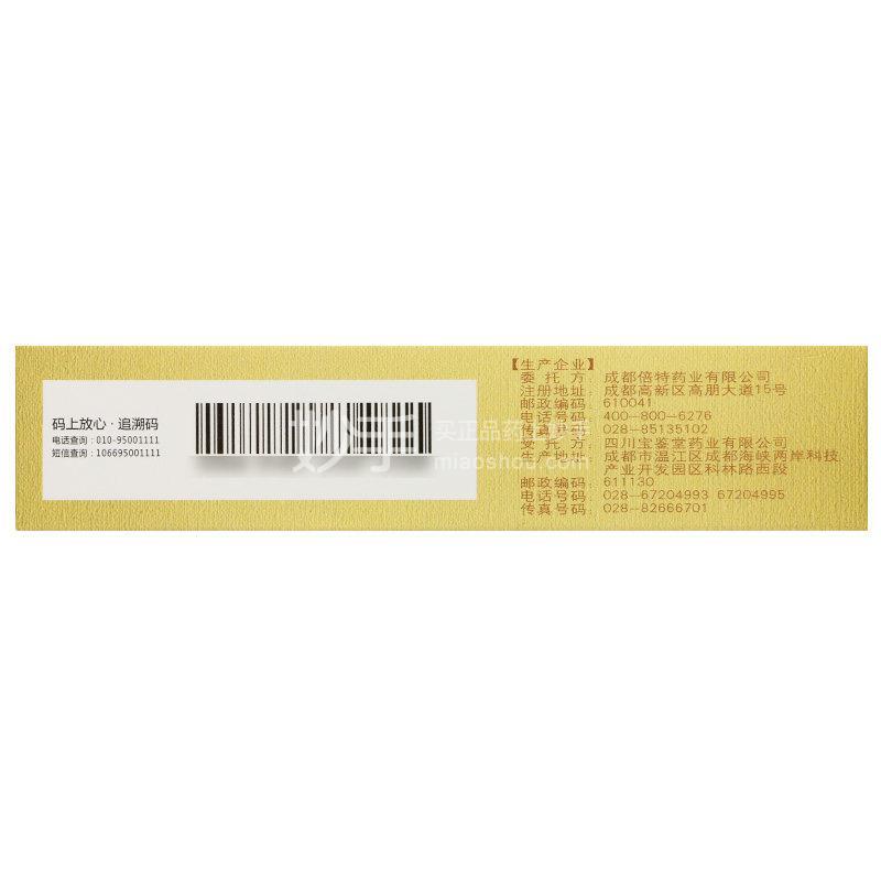 倍特 欧立平 产妇安胶囊 0.38g*12粒*3板