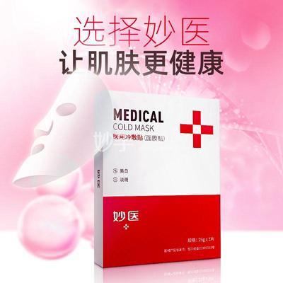 妙医面膜D组合:5盒补水