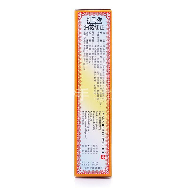 香港联华 依马打正红花油 25ml