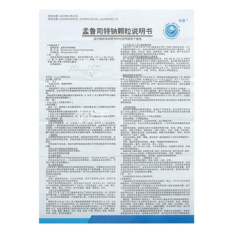 辛泰 孟鲁司特钠颗粒 0.5g:4mg*7袋/盒