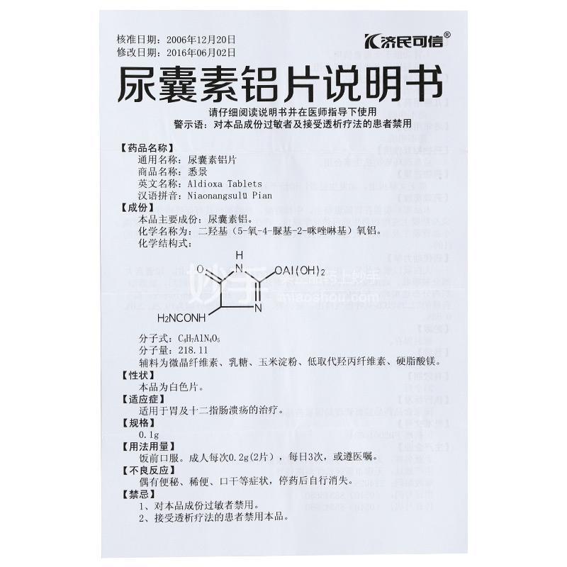 悉景 尿囊素铝片 0.1g*24片