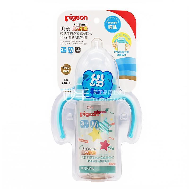"""贝亲自然实感""""宽口径PPSU双把手彩绘奶瓶240ML(蓝色)配M奶嘴"""