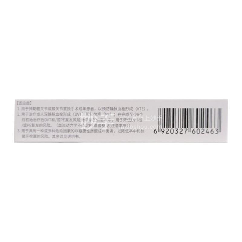 达胺 利伐沙班片 10mg*10片