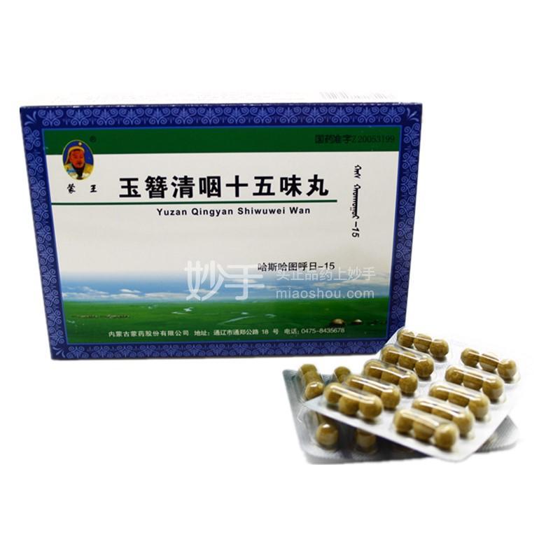 【蒙王】玉簪清咽十五味丸 0.2g*60粒