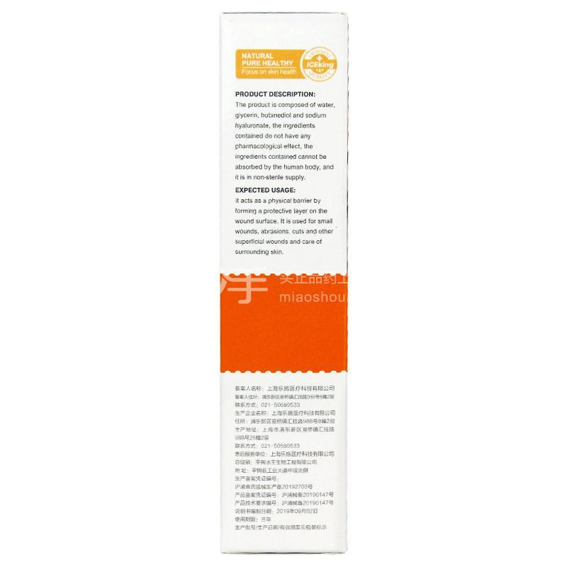 冰王乐施 伤口护理软膏(冻疮修护型) 30g