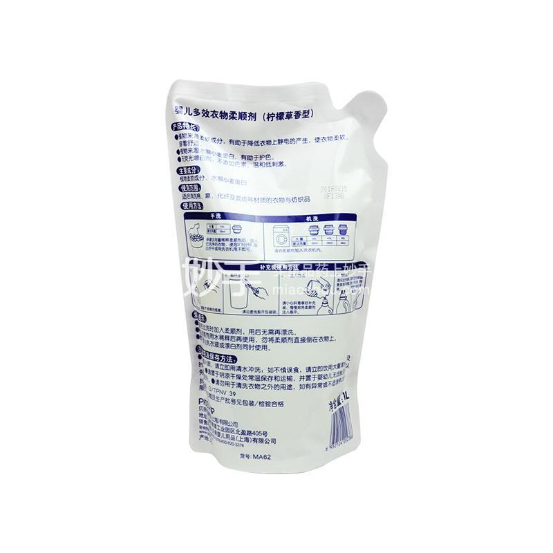 贝亲婴儿多效柔顺剂1L,补充装 柠檬草香型