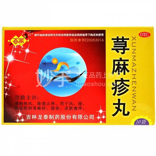 龙泰 荨麻疹丸 10克*10袋/盒