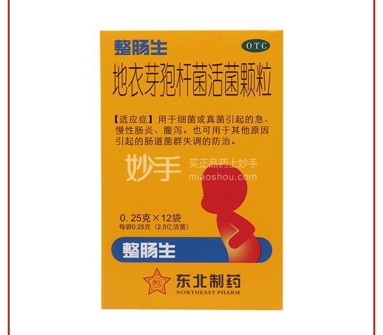 整肠生 地衣芽孢杆菌活菌颗粒 0.25g*12袋