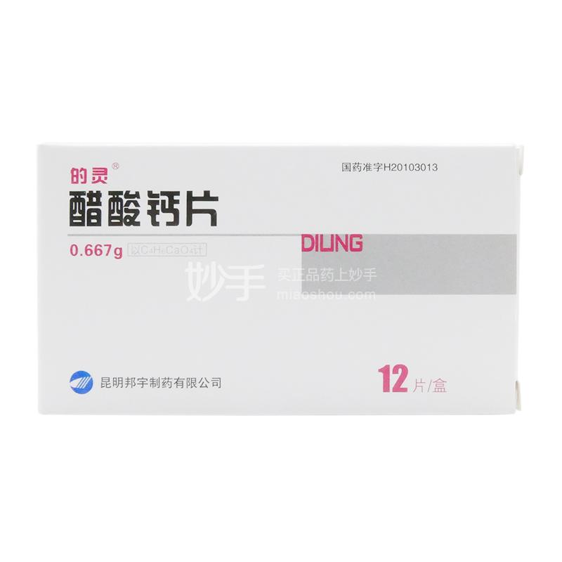 的灵 醋酸钙片 0.667g*12片