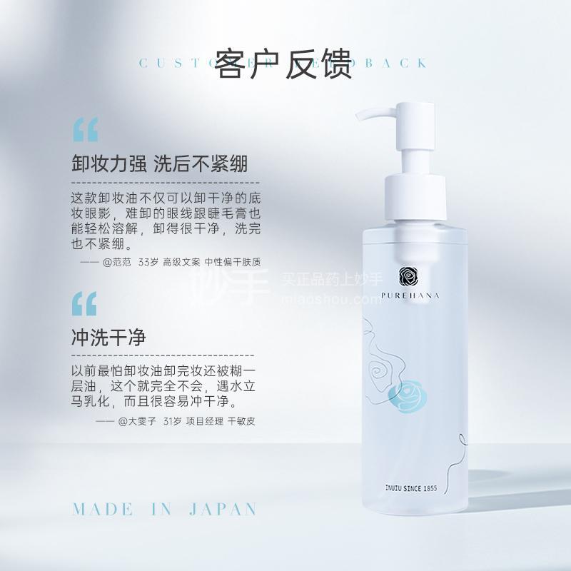 水润净透多效卸妆油