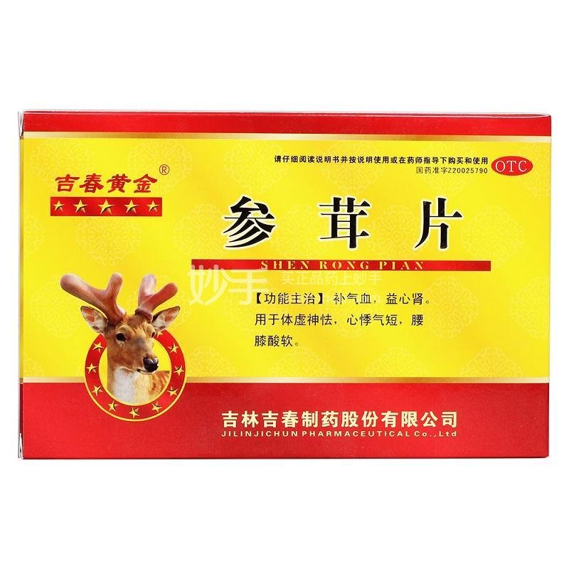 吉春黄金 参茸片 0.2g*24片*2小盒