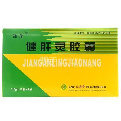 【冰莲】 健肝灵胶囊  0.5g*24粒/盒