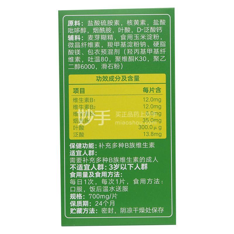 百合康 多种B族维生素片 42g(700mg*60片)