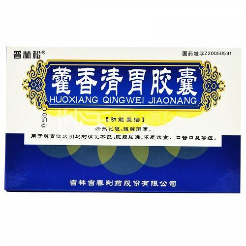 普林松 藿香清胃胶囊 0.32g*24粒