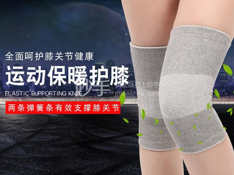 弹性绷带(护膝型