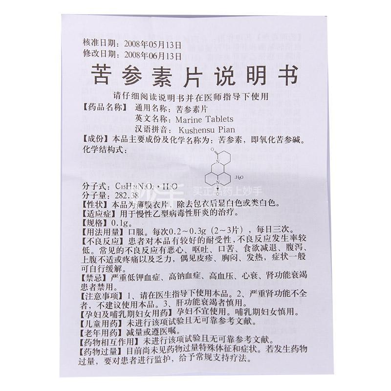 鲁明奥清 苦参素片 0.1g*12片*2板