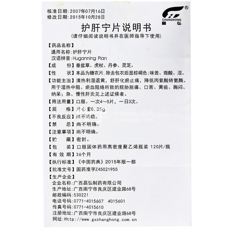 昌弘 护肝宁片  120片